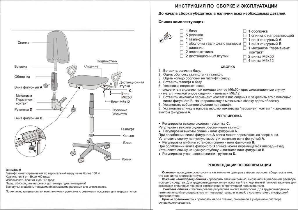 инструкция по сборке компьютерного кресла - фото 3