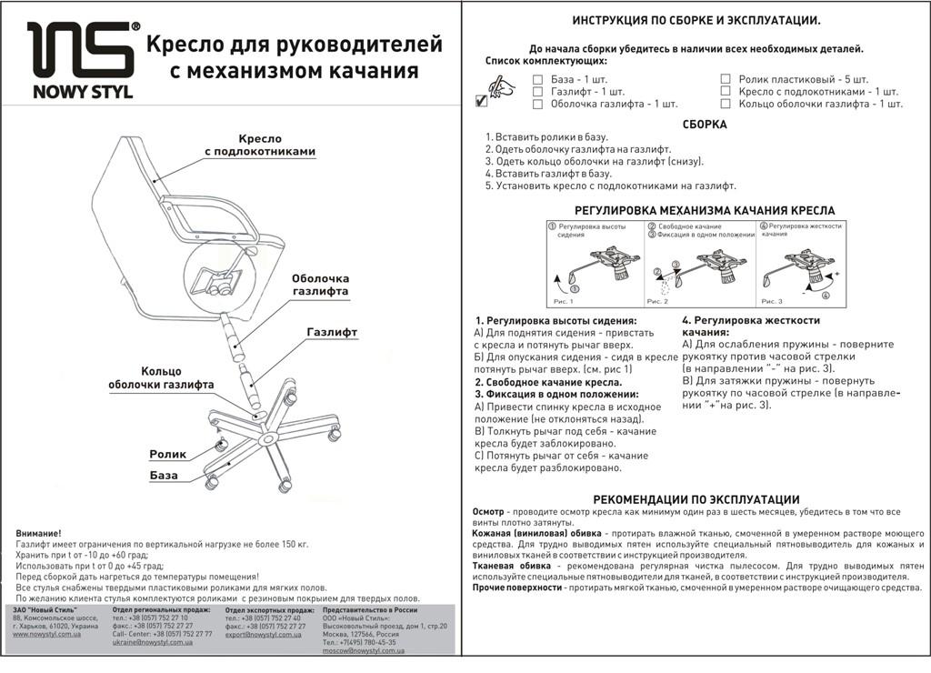 Схема сборки кресла для